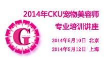 2014年CKU宠物美容师专业培训讲座(5月北京&上海)