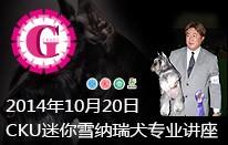 2014年10月20日 北京