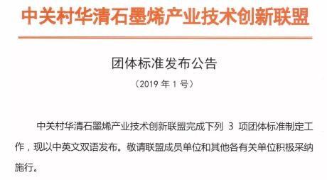 【重磅】三项石墨烯团体标准发布公告