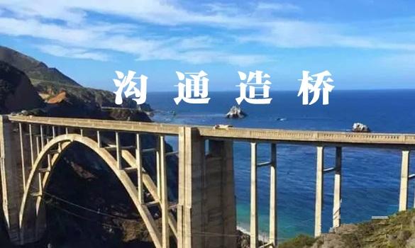 团队沟通合作拓展项目:沟通造桥