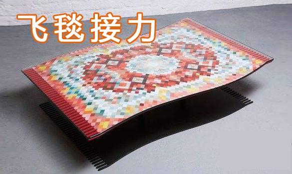 户外团队竞赛拓展项目:飞毯