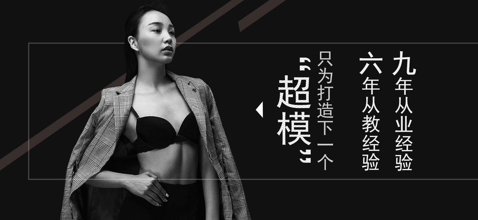 """蓓丽时尚推出""""模特艺考冲刺班""""""""职业模特提升班"""""""