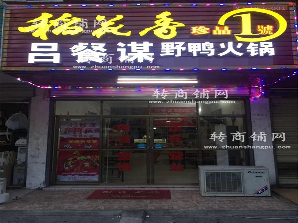 盈利中餐饮店挥泪3万诚转