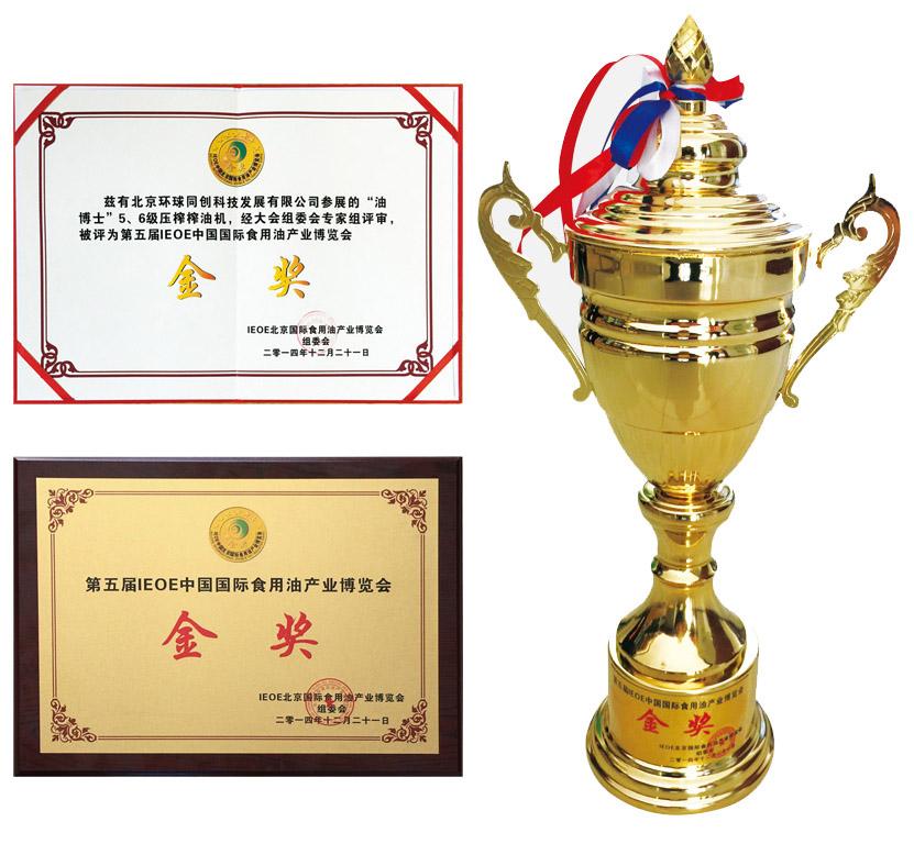 博覽會金獎