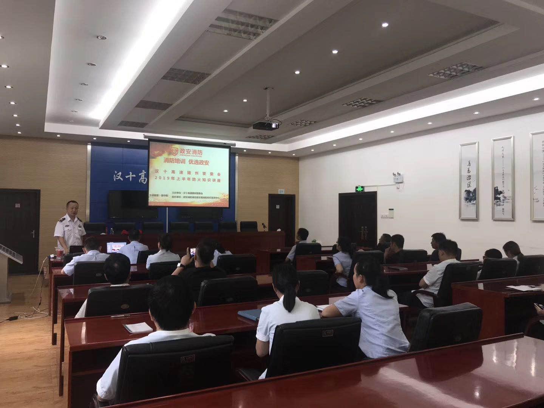 汉十高速随州管委会开展2019年度夏季消防安全培训和灭火、逃生演练
