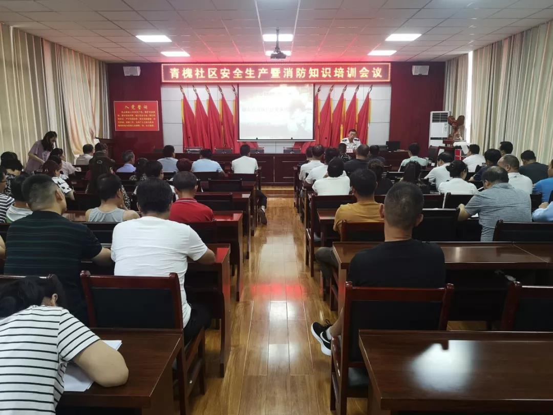 西安永乐街道青槐社区开展夏季消防安全知识培训