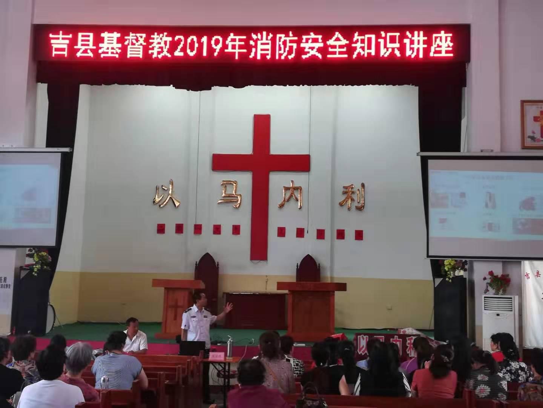 吉县基督教开展2019年消防安全知识讲座
