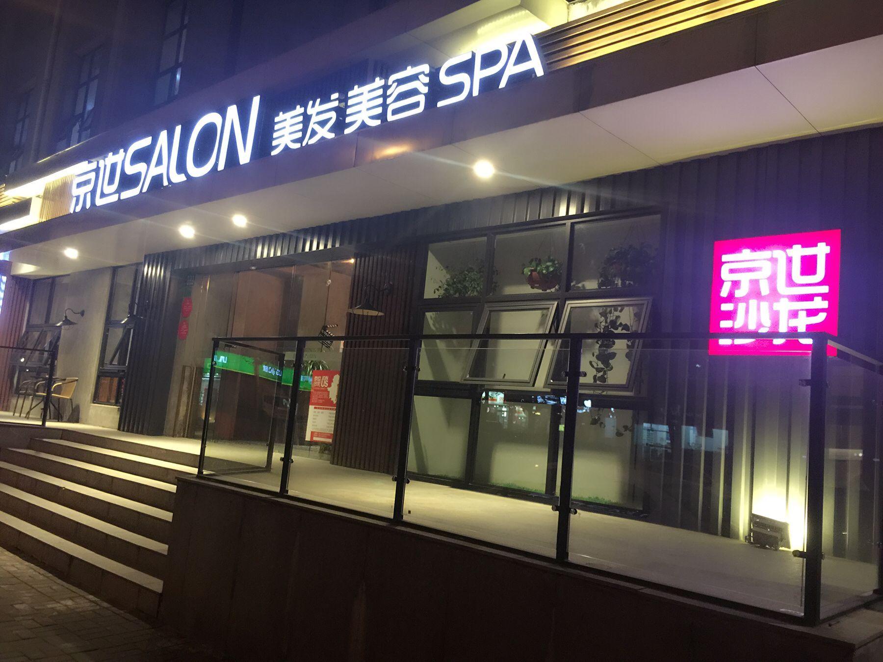 京世沙龙(汉阳店)