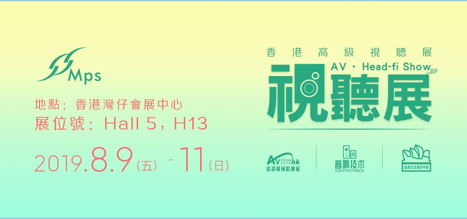 当 台湾MPS 与 AV · Head-fi Show 香港高级视听展 再遇时……