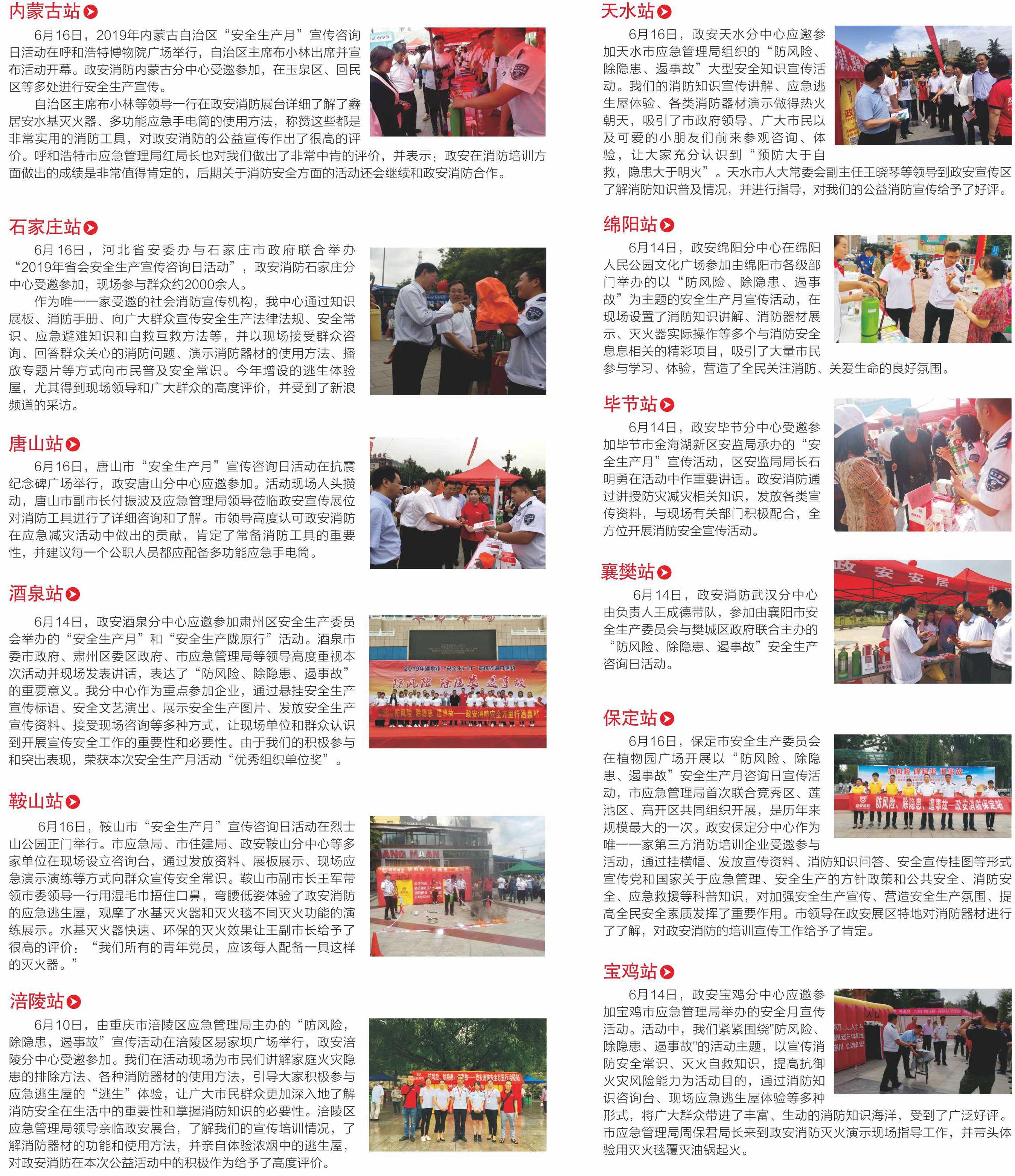 """政安消防6月""""安全生产万里行""""活动全国联动"""