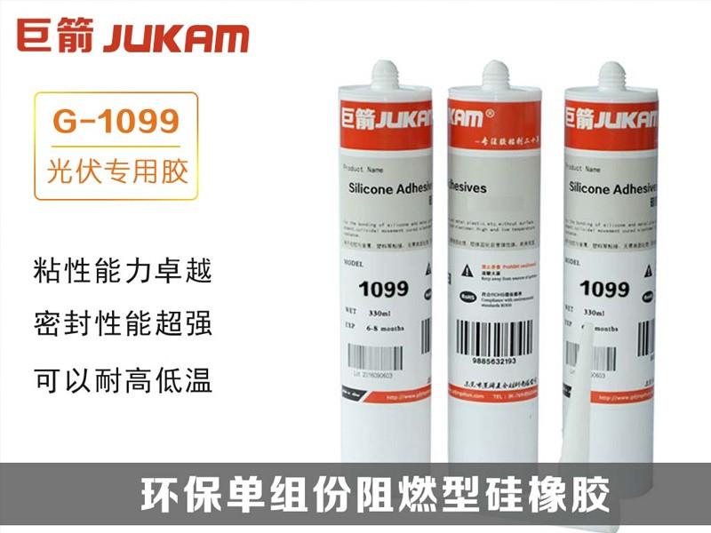 巨箭JUKAM光伏专用胶水G-1099