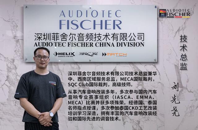"""AudiotecFischer大师调音盛""""惠""""(东莞塘厦站)等你来嗨!"""