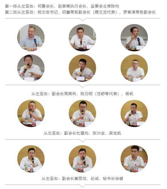 【会务】浙江省四川亚虎下载app召开四届一次会长办公会议