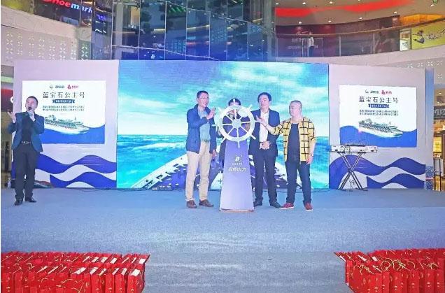 厦门母港出发最大最豪华的 蓝宝石公主号邮轮产品在泉发布