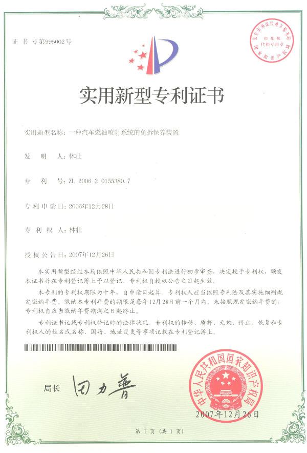 二合一设备 专利证书.jpg