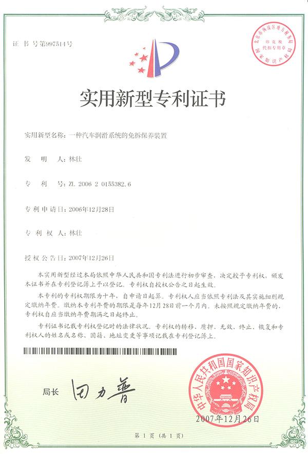 引擎洁霸设备 专利证书.jpg