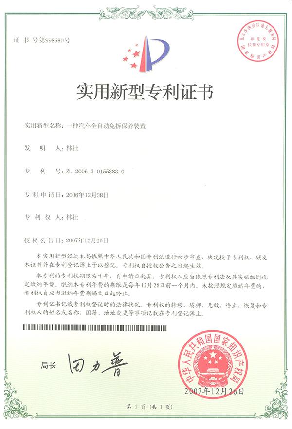 六合一设备 专利证书.jpg