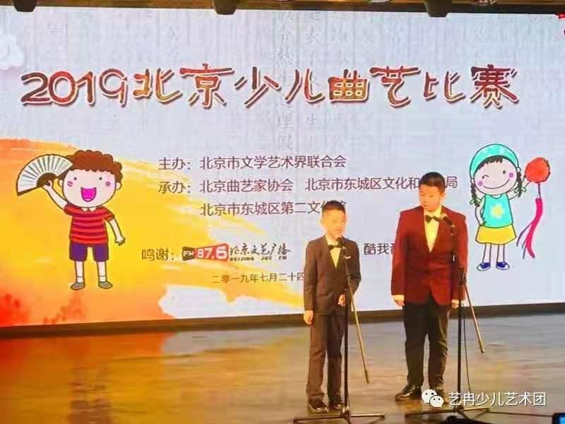 艺冉相声班学员荣获2019北京少儿曲艺比赛一等奖、三等奖