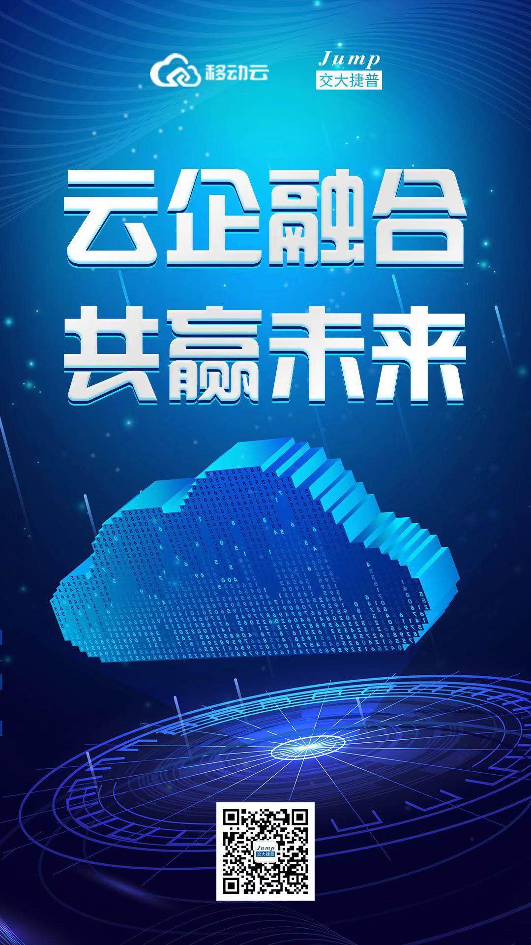 交大捷普与移动云战略合作 布局云安全市场