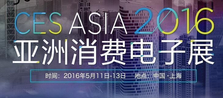 行业资讯   CES Asia 2016 智能新品首日展台信息汇总