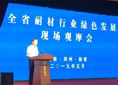 河南省耐火材料行业绿色发展现场观摩会