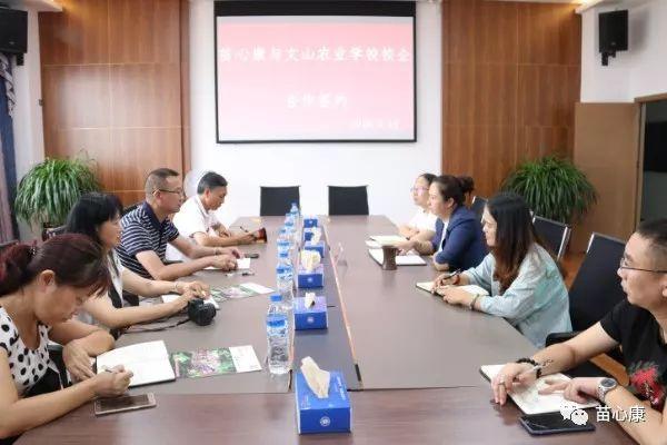 校企合作迎新篇,互惠双赢共发展——云南省文山农业学校与苗心康签订校企合作协议