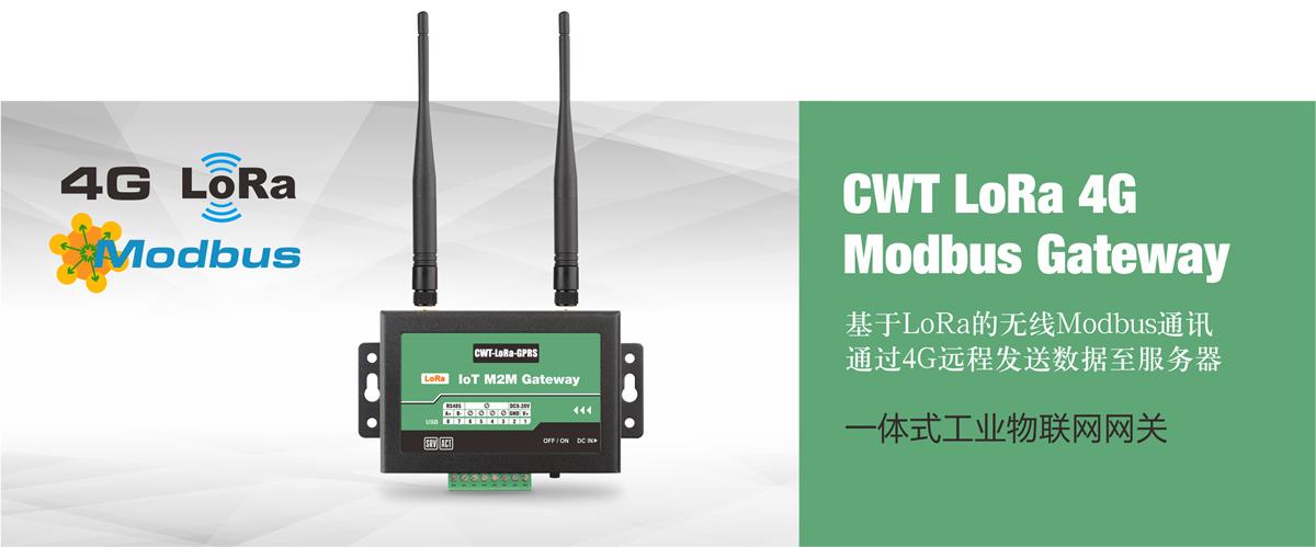 CWT LoRa 4g modbus网关