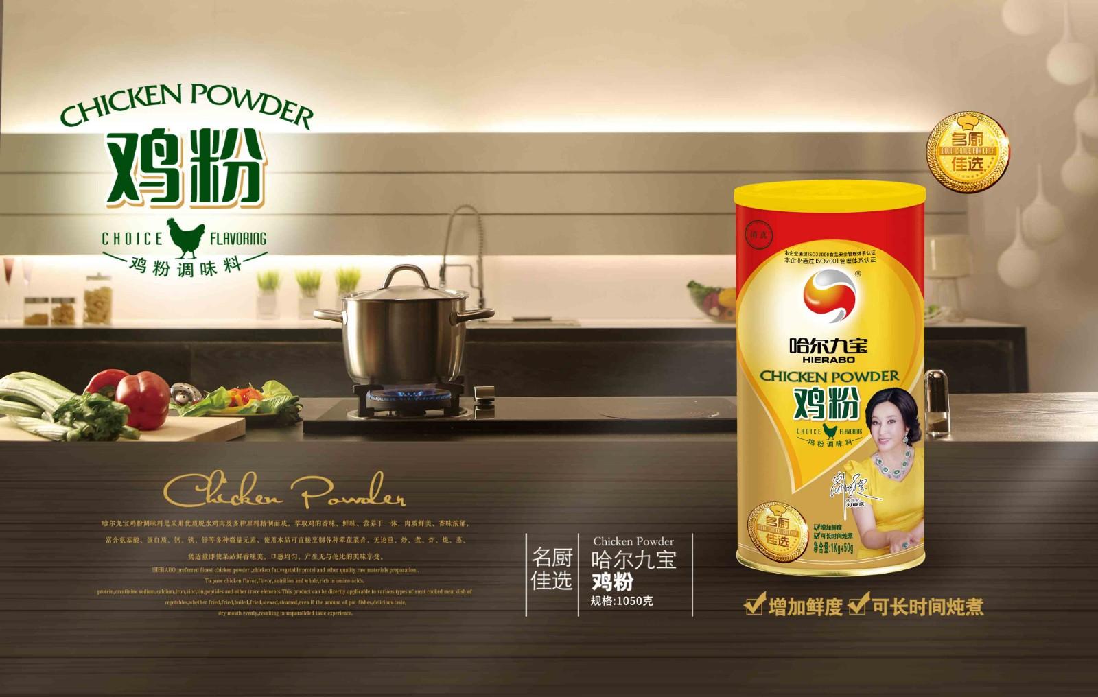 哈尔龙8国际最新官网鸡粉