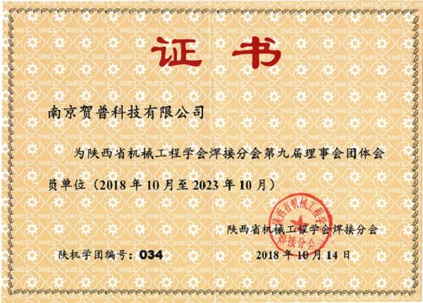 陕西省机械工程学会焊接分会第九届理事会团体会员单位