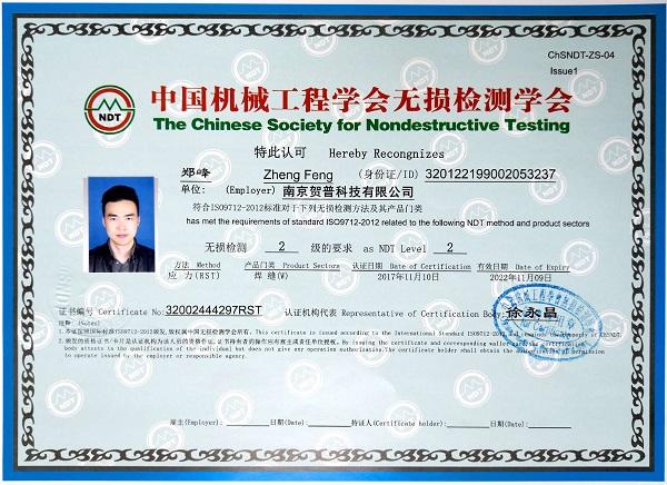中国机械工程学会无损检测学会颁发的无损检测证书