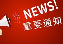 重要通知 丨8月19日腾讯将正式关闭微信Portal认证