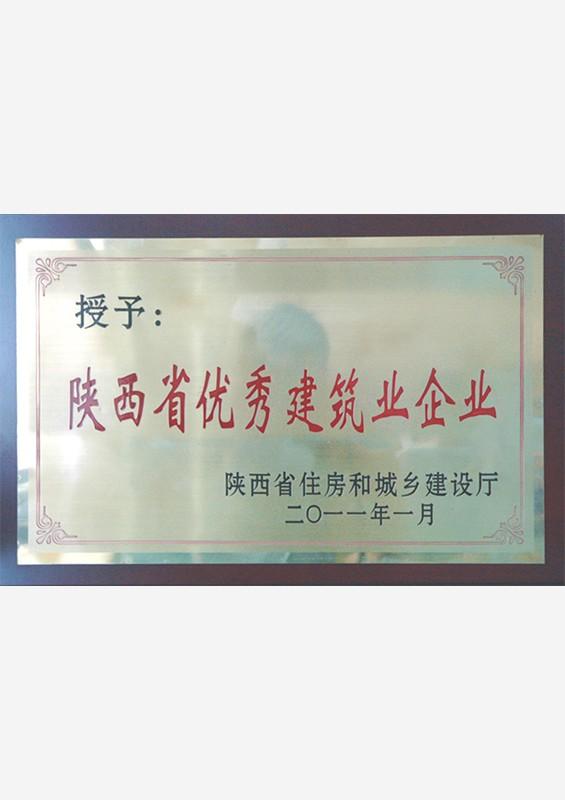 陕西省优秀建筑企业