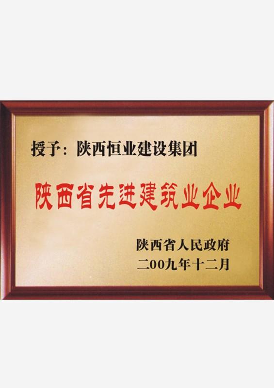 陕西省先进建筑企业