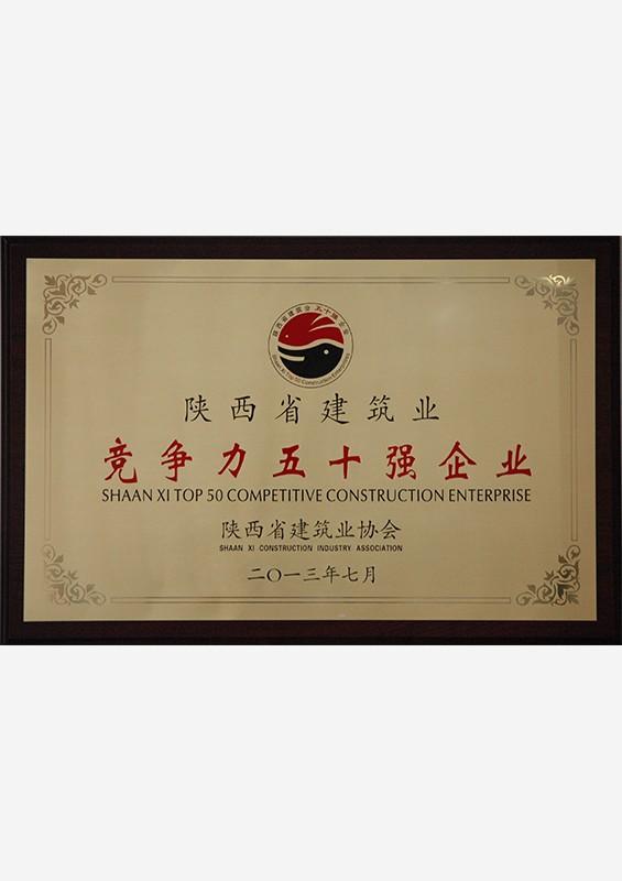 陕西建筑业竞争力五十强