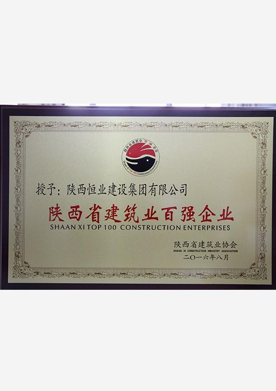 陕西省建筑业百强企业