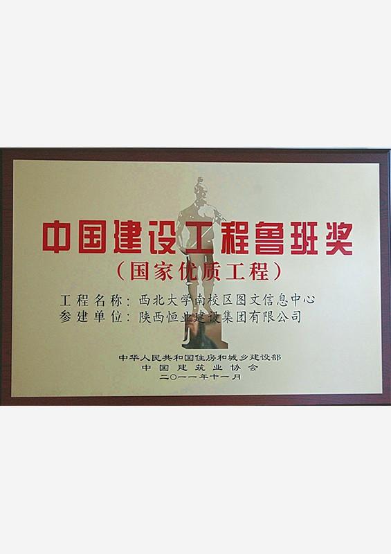 鲁班奖-陕西省科技资源中心