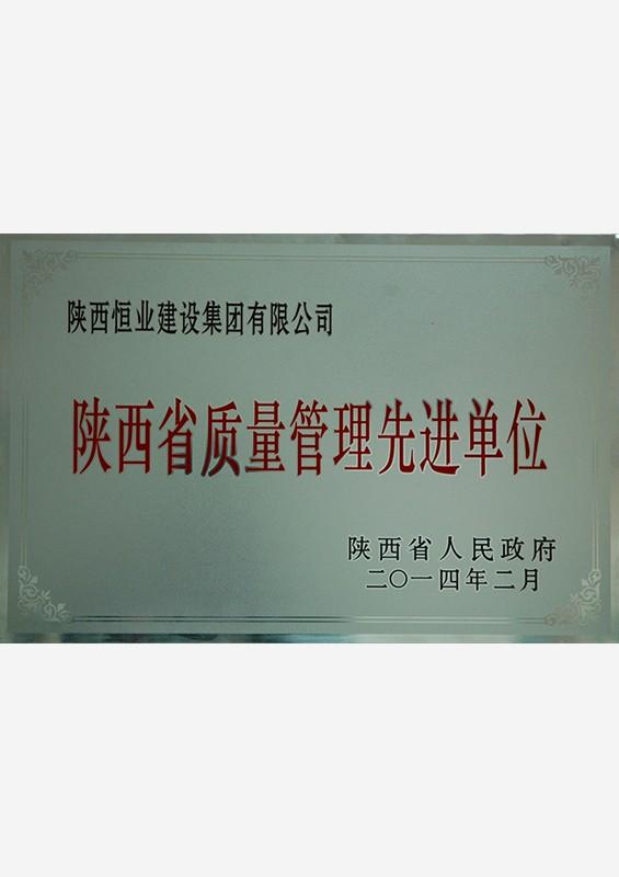 陕西省质量管理先进单位