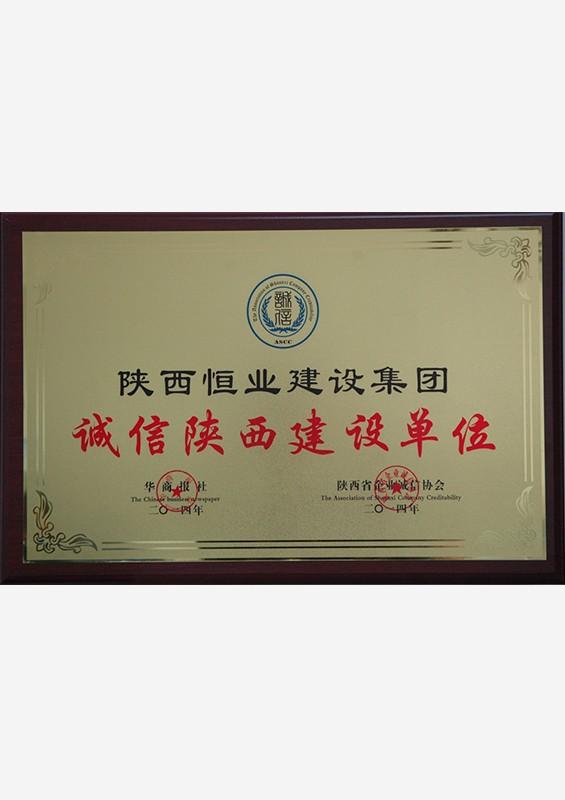 诚信陕西建设单位