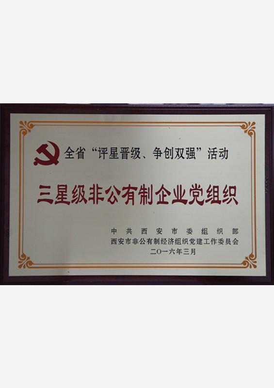 全省三星非公有制企业党组织