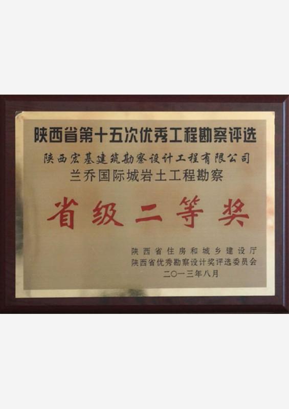 省二等奖-兰乔国际城