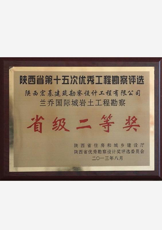 省级二等奖-兰桥国际城