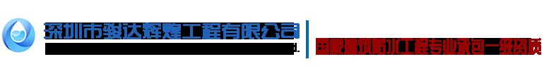 专业防水补漏公司-深圳市骏达辉煌工程有限公司