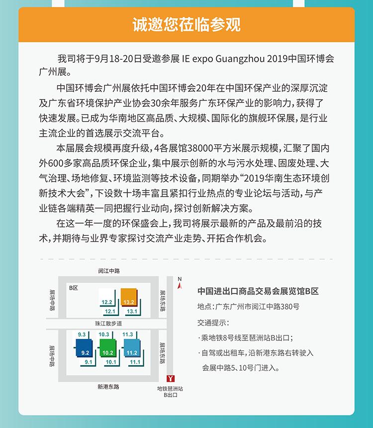紫科环保将亮相9月中国环博会广州展