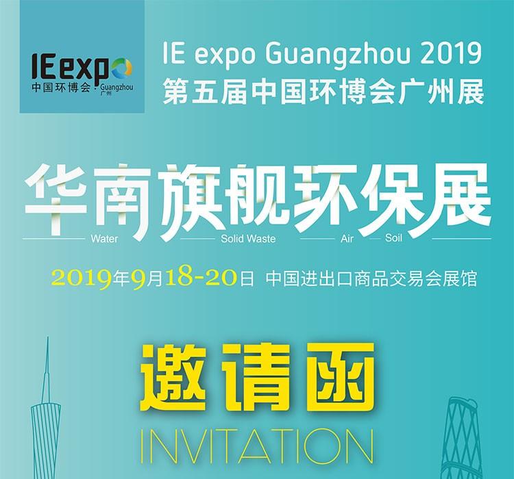 紫科beplay体育网页登陆将亮相9月中国环博会广州展