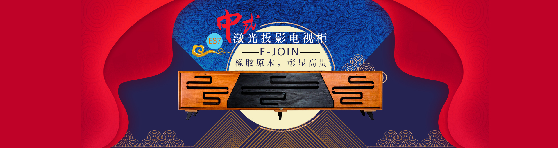 E-JOIN猛犸机柜激光电视电视柜中式客厅家庭影院影音设备柜子橡胶木定制海信激光电视柜E87中国风 香槟金