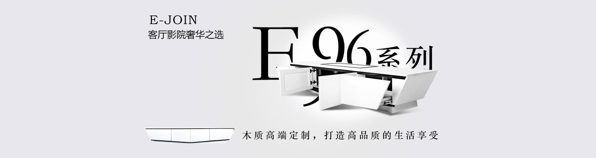 E-JOIN猛犸激光电视柜 奢华工艺极简系列激光电视柜猛犸机柜 猛犸激光电视柜E96