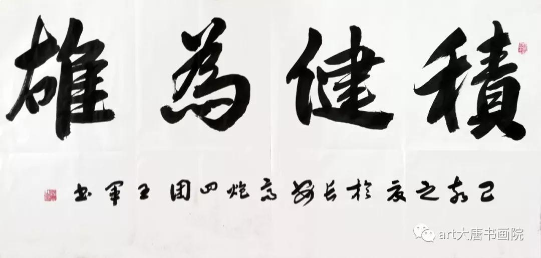 庆八一 陕西大唐书画院文化进军营