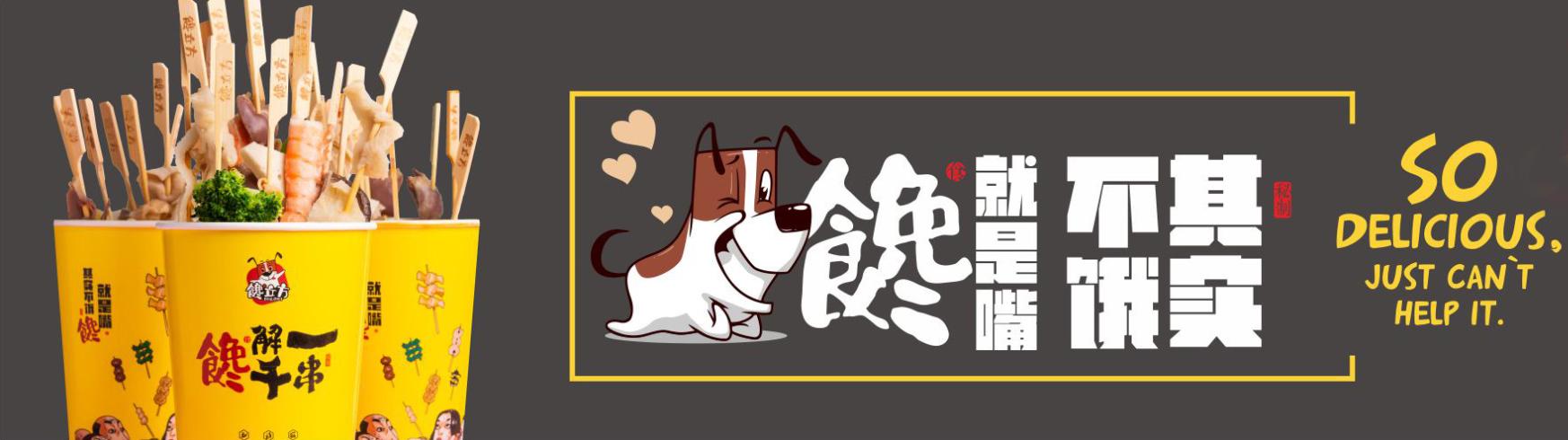 签约喜报!恭喜广州加盟商周小姐二店签约成功!