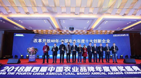 """集团获评""""改革开放40年中国农业年度十大创新企业"""""""