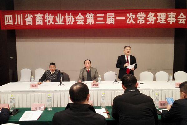 集团总裁、四川省畜牧业协会秘书长段利锋主持召开四川省畜牧业协会第三届一次常务理事会